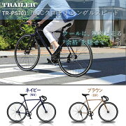 自転車 700C クロモリシングルスピード TRAILER TR-PS701 ブラウン ネイビー 約27〜28インチサイズ 【代引不可】【同梱不可】