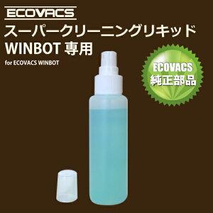 洗浄液 スーパークリーニングリキッド スプレーボトル 100ml ECOVACS (エコバックス) W-S041【お掃除ロボット WINBOTウインボット専用】【送料区分A】
