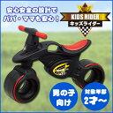 【送料無料】キッズライダー 2才〜 男の子向け 乗用玩具 ローヤル 7611 丈夫なボディ