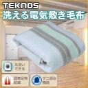 敷き毛布 140×80cm シングルサイズ相当 洗える 電気...