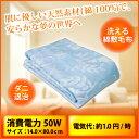 【送料無料】【あす楽】 電気敷毛布 TEKNOS(テクノス) 140×80cm 綿100% 敷き毛布 肌に優しい天然素材で、安らかな夢の世界へ EM-533