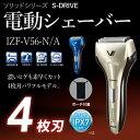 【あす楽】 電動シェーバー 4枚刃 ソリッドシリーズ S-D...