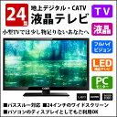【あす楽】【送料無料】 液晶テレビ COBY LEDDTV2427J 24型 24インチ フルハイビジョン 地上デジタル LED液晶テレビ