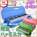 おまけ付き 鍵盤ハーモニカ 32鍵盤 S...