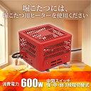 【送料無料】 TEKNOS(テクノス) 堀コタツ用ヒーターユニット TDK-603H