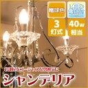 【送料無料】シャンデリア 3灯式 (電球色) 40W相当 フィラメント電球 LEDペンダントライト ルミナス TN-CDR-3L ゴージャスな雰囲気