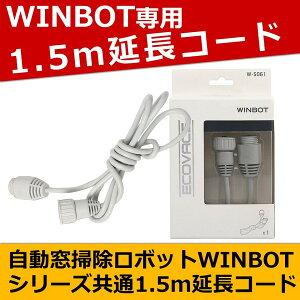 大きな窓にも使える 延長ケーブル 1.5m ECOVACS (エコバックス) W-S061【お掃除ロボット WINBOTウインボット専用】【送料区分B】