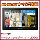 【送料無料】ポータブルナビゲーション MOGGY YUPITERU ユピテル YPB742 2016年春版地図 7インチ カーナビゲーション ワンセグ内蔵