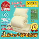 羽毛布団セット シングル 3点セット(掛け布団 敷き布団 枕...