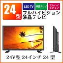 液晶テレビ LED TV COBY DTV241B 24V型 24インチ 24型 フルハイビジョン  ...
