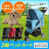 【あす楽】【送料無料】ペットカート EA-PETCT01 折りたたみ 3輪 猫 小型犬 中型犬 多頭用 ペットバギー お散歩 介護用 レッド ネイビー ブルー ブラウン