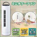 【あす楽】 ミニタワーファン 卓上 ファン タワー扇風機 扇...