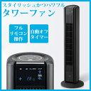 【送料無料】タワーファン 温度センサー付き TWINBIRD ツインバード EF-DJ43B ブラック スリムタワー型 風量調節