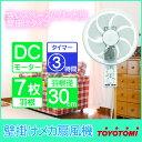 【送料無料】壁掛け扇風機 TOYOTOMI トヨトミ FW-30H(W) ホワイト メカ式扇風機 壁掛扇風機