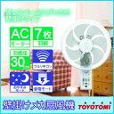 壁掛け扇風機 TOYOTOMI トヨトミ FW-S30HR(W) ホワイト 壁掛けリモコン扇風機 人感センサー搭載 節電 タイマー付