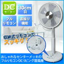 【あす楽】 リビング扇風機 DCモーター 30cm羽根 フル...