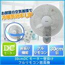 【あす楽】 壁掛け扇風機 30cm羽根 DCモーター扇風機 フルリモコン TEKNOS テクノス KI-DC333 壁掛けファン 【送料区分C】