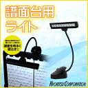 楽天壱番館SHOPクリップ式 LEDライト KC KML-04 譜面台用 簡単取付 グースネック 【送料区分A】
