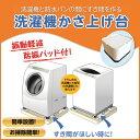 洗濯機かさ上げ台 日晴金属 LC-KD65 洗濯機置き台【送料区分B】