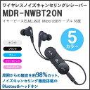 ワイヤレス インナーイヤーヘッドフォン ワイヤレスイヤホン SONY ソニー MDR-NWBT20N カナル型 ノイズキャンセリング搭載 【送料区分A】