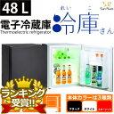 【送料無料】 1ドア冷蔵庫 小型 48L ワンドア ペルチェ...