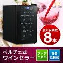 ノンフロン電子式ワインセラー 8本収納 ワイン庫 スリムサイズ 黒 ブラック SR-W208K Su...