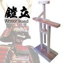 【送料無料】 甲冑師による企画・作成 鎧立 最大高さ約91.8cm 等身大甲冑 兜 武具 具足 飾り付け可能 鎧スタンド