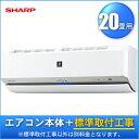 【送料無料】エアコン G-Xシリーズ 20畳用 SHARP シャープ AY-G63X2-W ホワイト プラズマクラスター 200V 【工事費込】【代引不可】