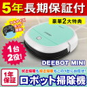 【特典付き】【5年保証付】 自動掃除機 ロボット掃除機 DE...