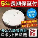 【送料無料 特典付き】【5年保証付】 自動掃除機 ロボット掃除機 床用 水拭き対応 ロボットクリーナ