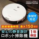 【あす楽】【送料無料】 自動掃除機 ロボット掃除機 床用 水拭き対応 ロボットクリーナー ECOVA