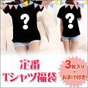 レディースファッション 福袋 3点福袋 半袖Tシャツ ファッション おトクなワクワク福袋! M L 大きいサイズ