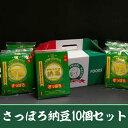 さっぽろ納豆10個セット グリーンパール納豆本舗 たれ付き お徳用 国産 最高級北海道産小粒大豆 【代引不可】