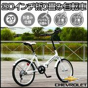 折りたたみ自転車 MG-CV20E ホワイト CHEVROLET シボレー 20インチ 小型自転車 【代引不可】