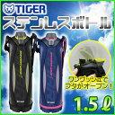 水筒 タイガー ステンレスボトル サハラクール タイガー魔法瓶 MME-C150 ブラック ネイビー1.5L 直飲み ポーチ付き【送料区分A】