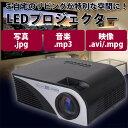 LEDプロジェクター RAMASU RA-P1200 投影サイズ 30〜120インチ 小型 LEDホームプロジェクター