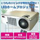 LEDプロジェクター RAMASU RA-P2000 投影サイズ 30〜120インチ LEDホームプロジェクター