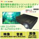 LEDプロジェクター RAMASU RA-P800 投影サイズ 40〜100インチ 小型 LEDホームプロジェクター