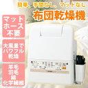 【あす楽】 布団乾燥機 象印 ZOJIRUSHI スマートドライ RF-AC20-WA ホワイト マット、ホース不要 ふとん乾燥機 ダニ対策
