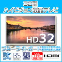 【あす楽】【送料無料】32V型 ハイビジョン液晶テレビ 地デジ BS CS 外付けHDD録画対応 ブルーライトガード搭載 SANSUI SDN32-W31 32インチ 32型