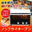ノンフライオーブン ミラーガラス トースター 予熱なしで調理...