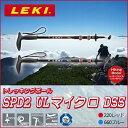 トレッキングポール 軽量 SPD2 ULマイクロ DSS LEKI レキ 1300351 レッド ブルー 58〜111cm T型