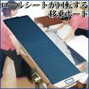 スライディングボード 移動ボード 二つ折り式 ベッド用 イージーロール45 介助用品 73