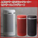 【送料無料】 セラミックヒーター 自動首振り 人感センサー付き センサースイングヒート 電気ヒーター Three-up スリーアップ CHT-1534 1000W/600W