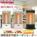 遠赤外線カーボンヒーター 速暖 TOYOTOMI トヨトミ シーズヒーター EH-1000 ホワイト ピンク ブラウン 1000W/500W
