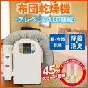 ふとん乾燥機 除菌 消臭 衣類乾燥機 クレベリンLED搭載 ...