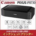 インクジェットプリンタ キャノン CANON IP8730 ...