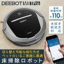 【200円OFFクーポン対象】 ロボット掃除機 スマホ連動 ...