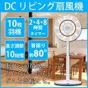 コアンダエア リビング扇風機 30cm羽根 首振り約80° 眠れる超微風 やさしい羽根 DCモーター扇風機 TWINBIRD(ツインバード) EF-DJ68W