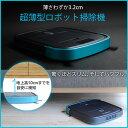 【クーポンで300円off】 ロボット掃除機 超薄型3.2c...